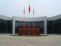 China National Football Training Centre